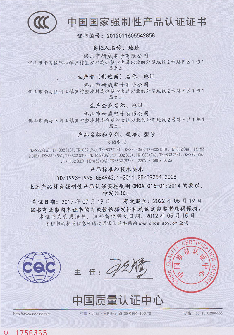 Foshan Yanweigroup Telephonetelephone Exchange Spc